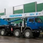Аренда Автокрана 32т, Сургут