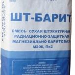 Штукатурка баритовая оптом и в розницу с доставкой, Сургут